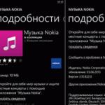 Nokia Music для Lumia