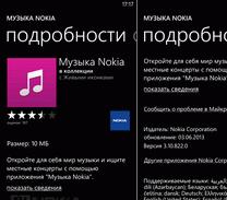 Nokia-Music-dlya-Lumia