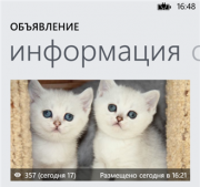 avito-dlya-nokia-lumia