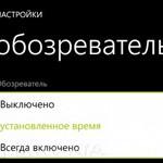 Обозреватель для Nokia Lumia