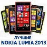 Лучшие смартфоны Nokia Lumia 2013 года