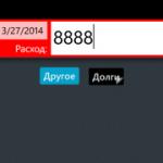 Приложение Monetal для Nokia Lumia